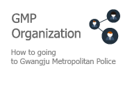 GMPA Organization - How to going to Gwangju Metropolitan Police Agency